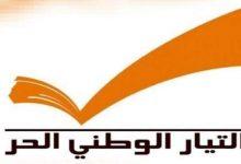 Photo of التيّار يُوضح: الدعوى بحق صادق ورعيدي متعلّقة بإتهامنا بمحاولة القتل