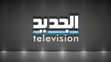 Photo of تجمّع شعبي أمام تلفزيون الجديد إحتجاجاً على مقابلة باسيل