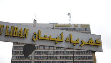 Photo of هل تعفي الدولة اللبنانيين من فاتورة الكهرباء في ظلّ أزمة كورونا؟