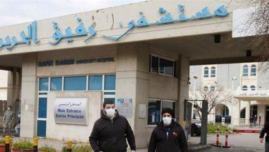 Photo of مستشفى الحريري: إصابتان جديدتان بكورونا و١٤٢ حالة شفاء