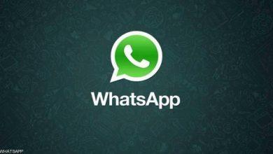 Photo of تخطى عدد مستخدمي واتساب المليارين حول العالم