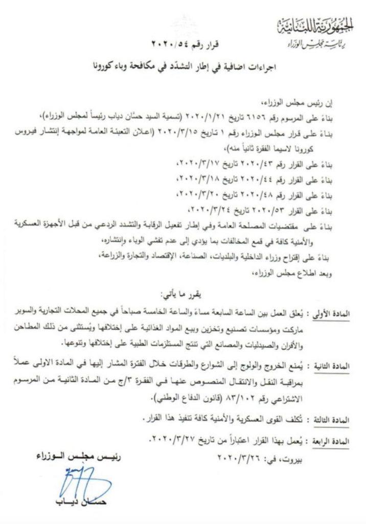 القرار الصادر عن رئيس الحكومة حسان دياب