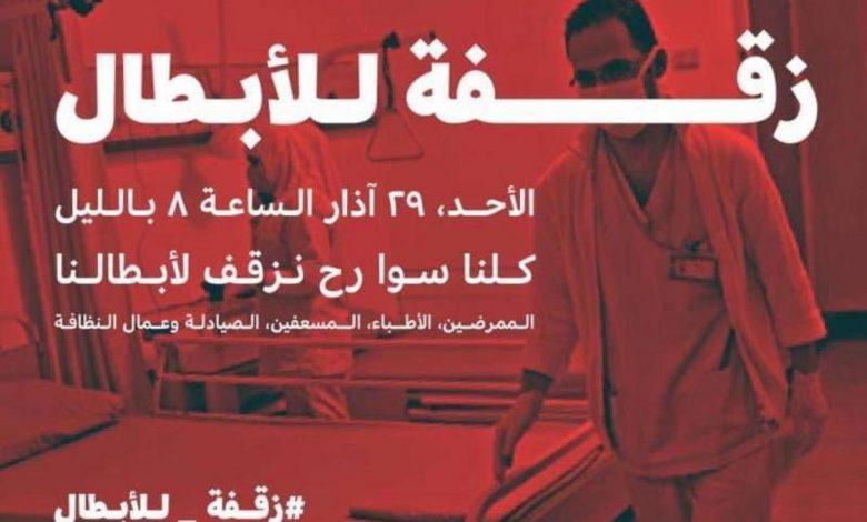 دعوة عامة للوقوف على شرفات المنازل والتصفيق للجسم الطبي اللبناني