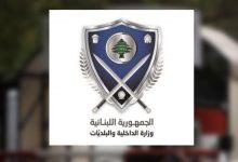 Photo of إتصلوا بالبلدية لتحصلوا على مساعدة ال ٤٠٠ ألف ليرة لبنانية