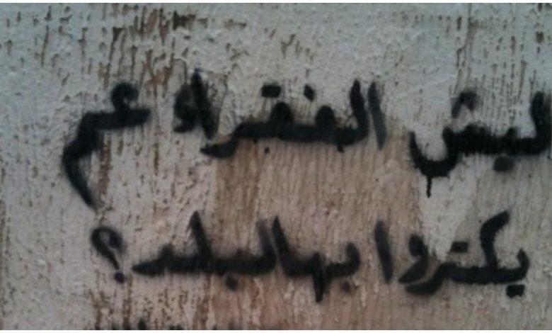 موت الطبقة الوسطى في لبنان