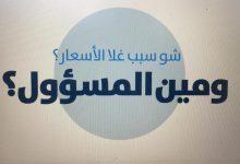 Photo of ما السبب ومن المسؤول عن غلاء وإرتفاع أسعار السلع بالسوبرماركت