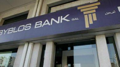 Photo of بنك بيبلوس بالدفع اونلاين نزل ال limit من ال ٣٠٠د لـ ٥٠ د بالشهر
