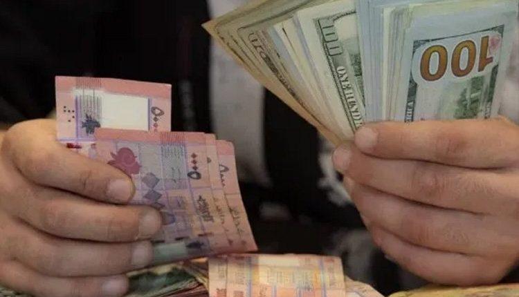 سعر صرف الدولار ليوم الأربعاء 12/8/2020 في لبنان