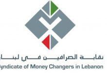 Photo of تعميم نقابة الصرافين إلى شركات ومؤسسات  الصرافة فئة أ