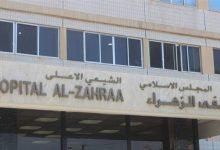 Photo of كورونا تفتك في مستشفيي الزهراء وطراد