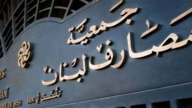 Photo of هل يحق للمودعين مقاضاة المصارف | فيديو