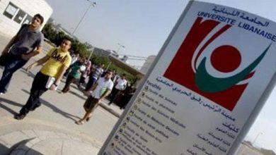 Photo of لا أوراق لطباعة الامتحانات في الجامعة اللبنانية