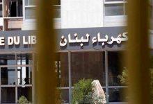 Photo of هذه هي الأسماء المطروحة لمجلس كهرباء لبنان