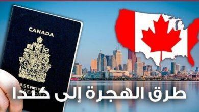 Photo of الهجرة إلى كندا الدليل الكامل