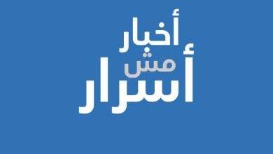 Photo of مال مفقود من مركز التيار في ميرنا الشالوحي؟