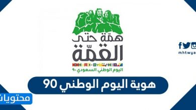 "Photo of اليوم الوطني التسعين  للمملكة العربية السعودية  : ""همة حتى القمة""!"