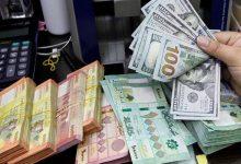 Photo of سعر صرف الدولار ليوم السبت 26/9/2020 في لبنان