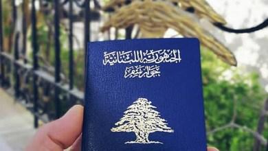 Photo of إليكم أقوى جوازات السفر في العالم… لبنان في أي مرتبة؟