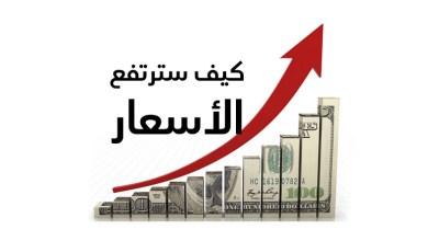 Photo of كيف ستكون الأسعار إذا تم رفع الدعم