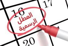 Photo of العطل الرسمية ٢٠٢١ في لبنان