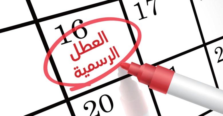 العطل الرسمية ٢٠٢١