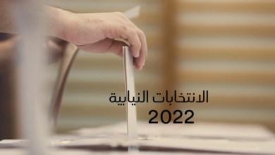 Photo of الإنتخابات النيابية محور بحث في الكواليس