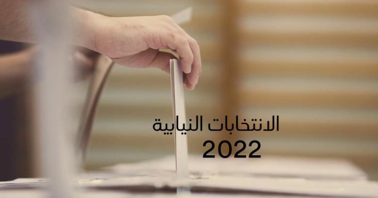 الإنتخابات النيابية محور بحث