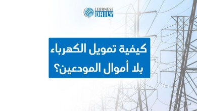 Photo of تمويل الكهرباء بلا أموال المودعين – فيديو