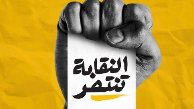 Photo of النقابة تسكر بزبيبة