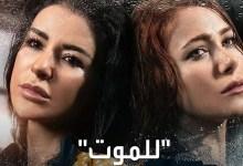Photo of انضمام وجوه جديدة إلى للموت2… وانسحاب هذا الممثل من الجزء الثاني