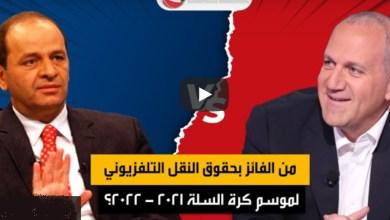 Photo of بالفيديو: من سيفوز بحقوق النقل التلفزيوني لموسم كرة السلة اللبنانية2021 – 2022؟