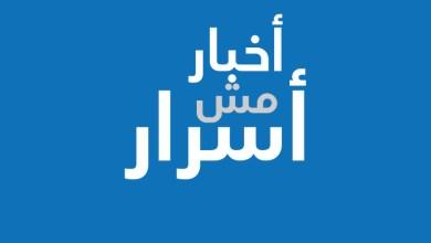 Photo of من يدعم المازوت الإيراني؟