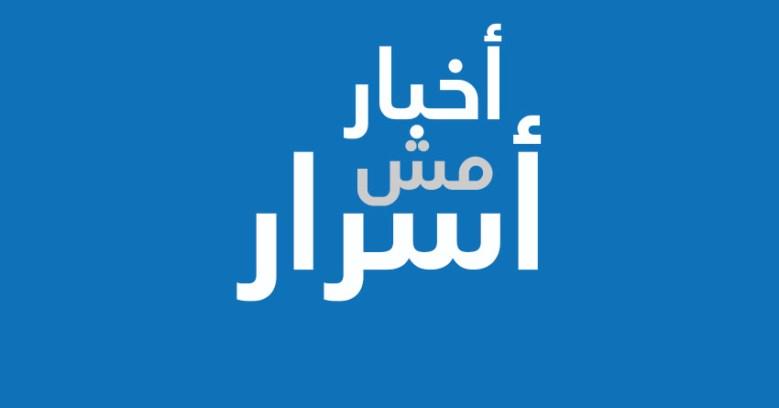 أخبار مش أسرار