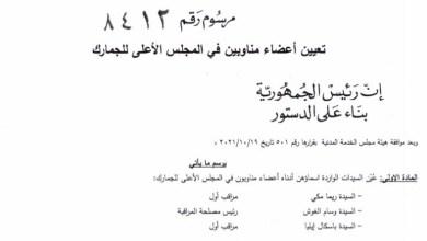 Photo of بالصورة: باسكال ايليا زوجة بدري ضاهر تُعيّن كعضو في المجلس الأعلى للجمارك