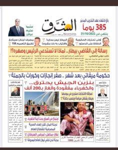 عون جريدة الشرق